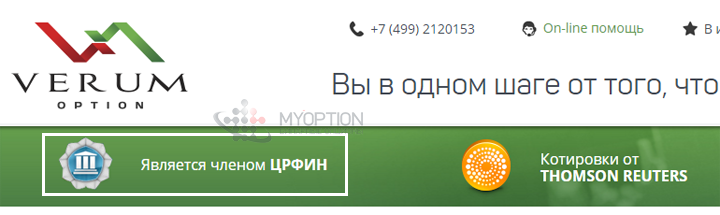Сертификат Verum Option