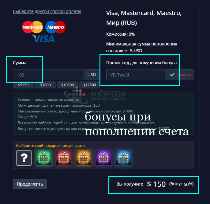 Бонусы при пополнении счета в Pocket Option